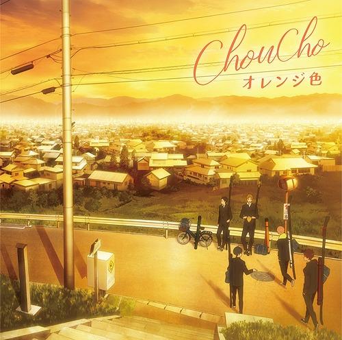 """""""Tsurune - Kazemai Koko Kyudo-bu - (Anime)"""" Outro Theme: Title is to be announced / ChouCho"""