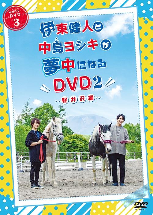 Ito Kento to Nakajima Yoshiki ga Muchu ni Naru DVD / Kento Ito, Yoshiki Nakajima