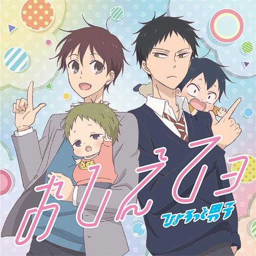 """""""Gakuen Babysitters (Anime)"""" Outro Theme / """"Hyorotto Danshi"""" Theme Song / Hyorotto Danshi (Kotaro Nishiyama, Yuichiro Umehara)"""