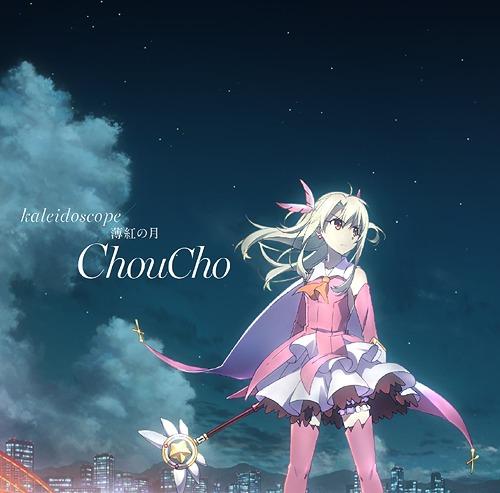 """""""Fate/kaleid liner Prisma Illya: Sekka no Chikai (Theatrical Anime)"""" Main Theme: Kaleidoscope / Usubeni no Tsuki / ChouCho"""