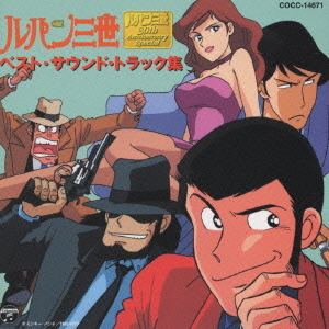 30th ANNIVERSARY APECIAL LUPIN III Best Soundtrack syu / V.A