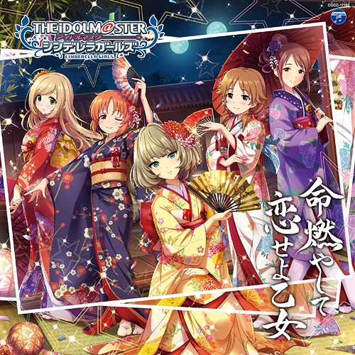 THE IDOLM@STER (Idolmaster) CINDERELLA GIRLS STARLIGHT MASTER / Kaede Takagaki (CV: Saori Hayami), Shin Sato (CV: Yumiri Hanamori), Miyu Mifune (CV: Sayaka Harada), Nana Abe (CV: Marie Miyake), Sanae Katagiri (CV: Azumi Waki)
