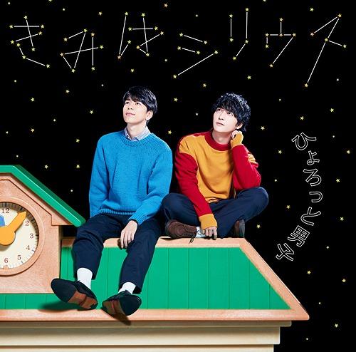 Kotaro to Yuichiro Hyorotto Danshi (Radio) Theme Song Single: Kimi wa Sirius / Hyorotto Danshi (Kotaro Nishiyama, Yuichiro Umehara)