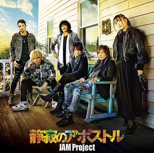 """One-Punch Man (Anime)"" 2nd Season Intro Theme: Seijaku no Apostle / JAM Project"