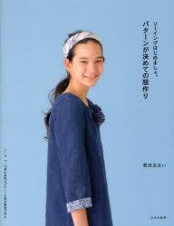 Pattern-ga Kime-te-no Fuku Zukuri Sewing Hajime-masho. / Kouda Aoi [Author] (Book)