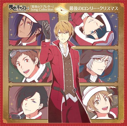 """Musical Rhythm Game """"Yumeiro Cast"""" """"Seiya no Love Letter"""" Song Collection - Saigo no Lonley Christmas - / Kyoya Aashina (Ryota Oosaka), Iori Fujimura (Natsuki Hanae), Sosei Tachibana (Toshiyuki Toyonaga), Hinata Sakuragi (Yuto Uemura), Kaito Shindo (Yu Hayashi), Jin Amamiya (Yuki Ono), Subaru Jogasaki (Tasuku Hatanaka)"""