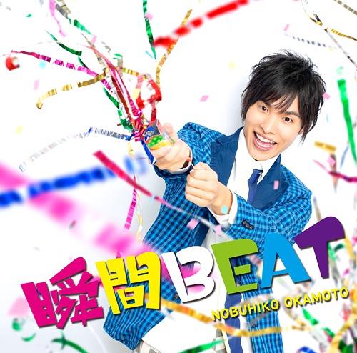 Shunkan Beat / Nobuhiko Okamoto