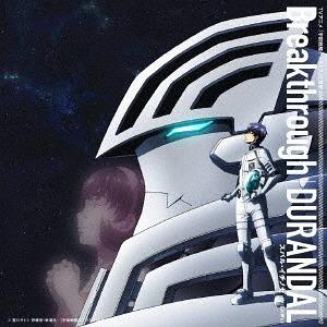 """""""Space Battleship Tiramisu (Anime)"""" Theme Song: Breakthrough / DURANDAL / Subaru Ichinose (Kaito Ishikawa)"""