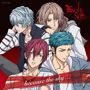 """DYNAMIC CHORD (Anime)"" Outro Theme Song: because the sky... / KYOHSO"