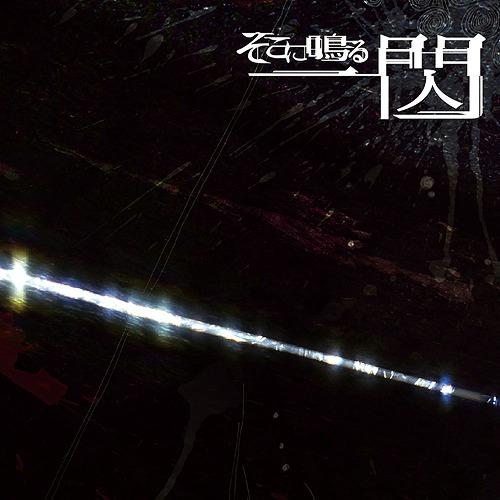 Issen / Soko ni Naru