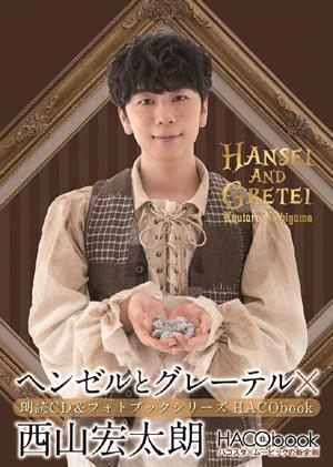 "Hacobook 2nd Season ""Hansel to Gretel x Kotaro Nishiyama"" / Kotaro Nishiyama"