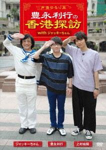-Seiyu Yururi Tabi- Toyonaga Toshiyuki no Hong Kong Tanbo with Jackie Chang / Variety (Toshiyuki Toyonaga)