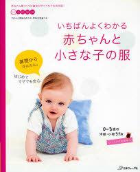 Ichiban Yoku Wakaru Akachan to Chiisanako no Fuku 0 ~ 3 Sai no Youfuku, Komono 37 Ten / Nihon Vogue Sha