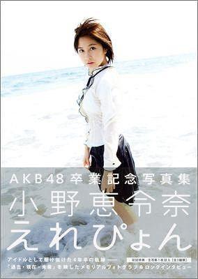 """Erena Ono Shashinshu """"UNTITLED"""" / Erena Ono"""