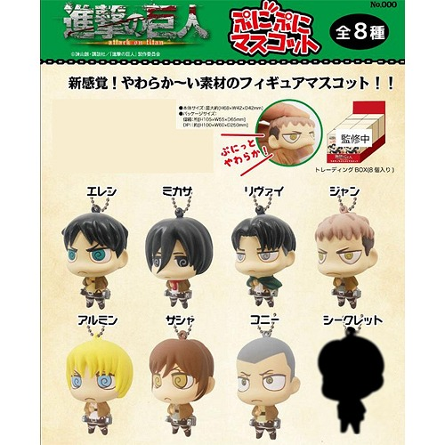 Attack on Titan Punipuni Mascot Box /