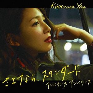Sayonara, Standard / You Kikkawa