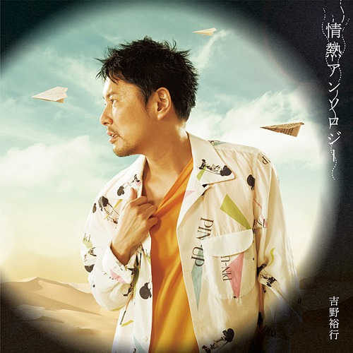 5th Single: Title is to be announced / Hiroyuki Yoshino