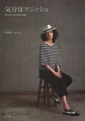 Kibun-ha Manisshu she has a mannish style. / Takada Yuko