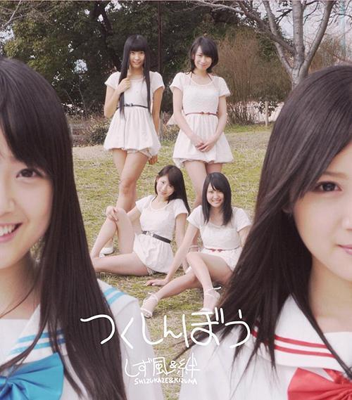 Tsukushinbo / Shizukaze & Kizuna