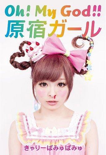 Oh! My God!! Harajuku Girl / Kyarypamyupamyu