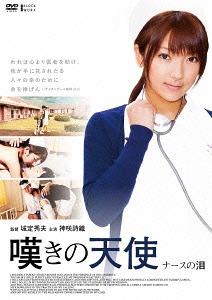 Nageki no Tenshi Nurse no Namida / Original Video