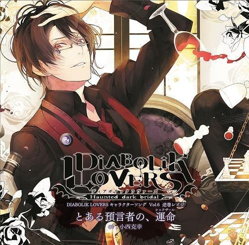 DIABOLIK LOVERS Character Song / Reiji Sakamaki (CV: Katsuyuki Konishi)