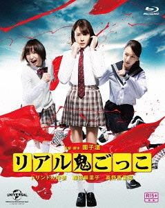 Real Onigokko 2015 (Movie) / Japanese Movie