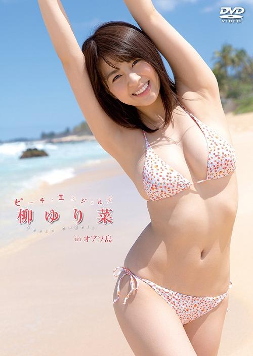 Beach Angels Yanagi Yurina in Oafu To / Yurina Yanagi