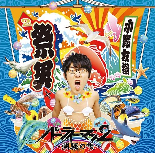 Party Man 2 / Yuuki Ono