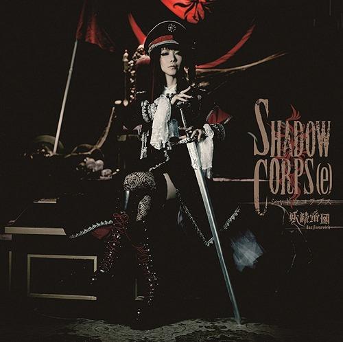 SHADOW CORPS[e] / Yosei Teikoku
