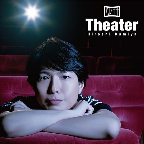 Theater / Hiroshi Kamiya
