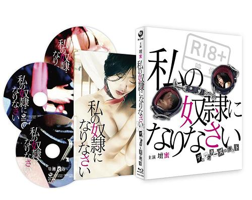 Be My Slave (Watashi no Dorei ni Narinasai) / Japanese Movie