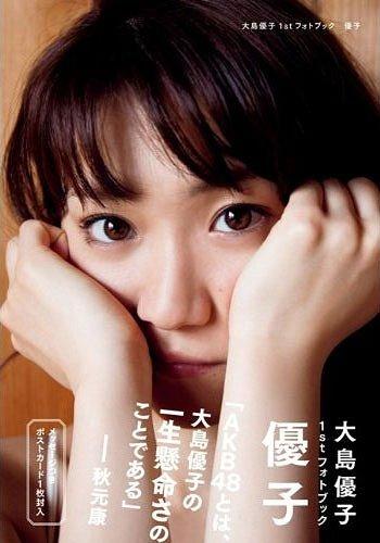 """Yuko Osima 1st Photo Book """"Yuko"""" / Yuko Oshima"""