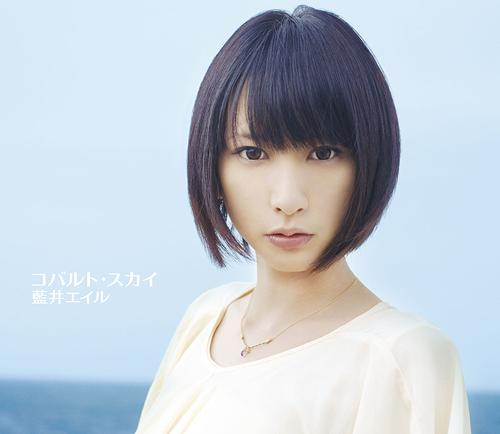 Cobalt Sky / Eir Aoi