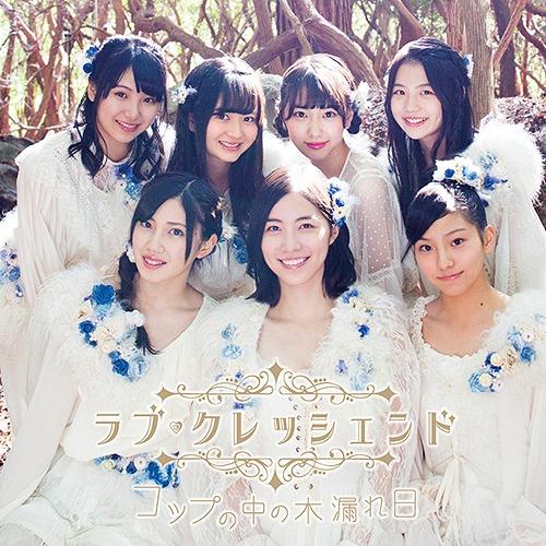 Cup no Naka no Komorebi / Love Crescendo