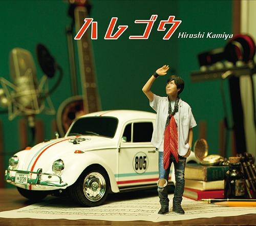Harego / Hiroshi Kamiya