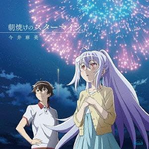 Asayake no Starmine / Asami Imai