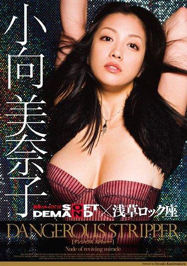 Minako Komukai Dangerous Stripper / Minako Komukai