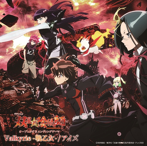 """Twin Star Exorcists 'Sosei no Onmyoji) (TV Anime)"" Intro / Outro Themes: Valkyrie - Ikusa Otome - / Eyes / V.A. (Wagakki Band / Hitomi Kaji)"