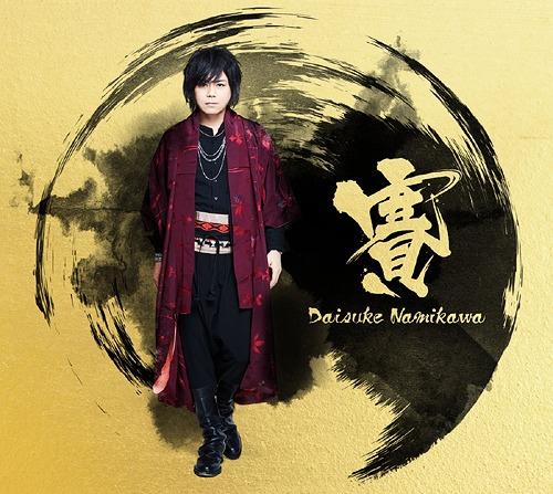 Sai / Daisuke Namikawa