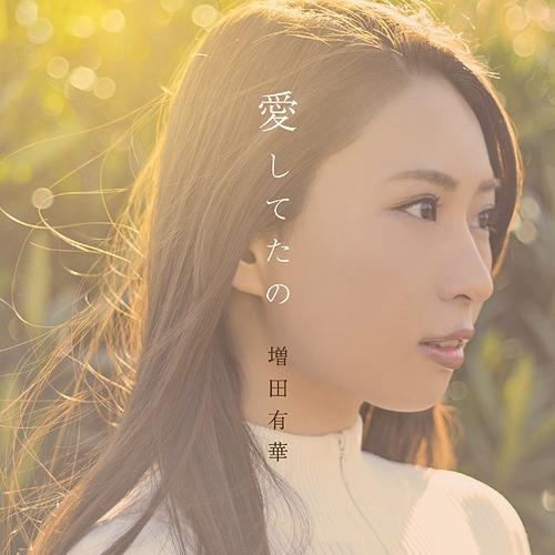 Aishitetano / Yuka Masuda
