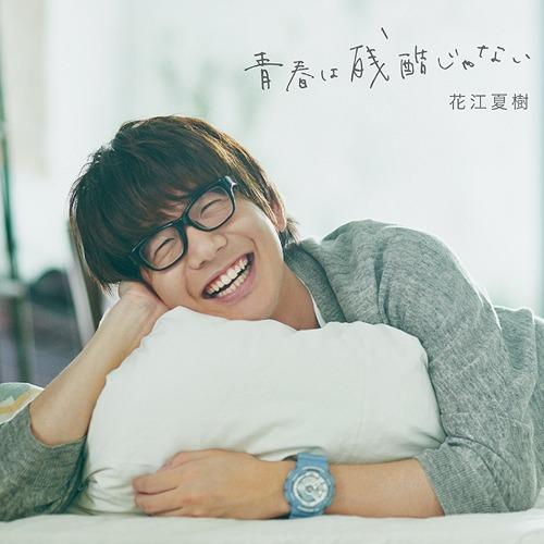 Seishun wa Zankoku Janai [w/ DVD, Limited Edition]/ Natsuki Hanae