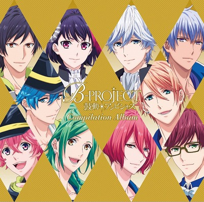 B-PROJECT - Kodo * Ambitious - Compilation Album / B-PROJECT