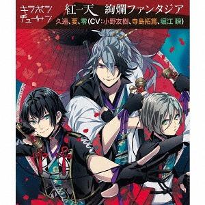 """Kiraboshi Tune """"Kenran Fantasia"""" Kouitten / Kouitten [Kuon Mikage (Yuki Ono), Kaname Mizuki (Takuma Terashima), Zero Hokusho (Shun Horie)]"""