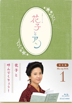 Hanako To An / Japanese TV Series