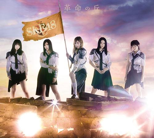 Kakumei no Oka / SKE48
