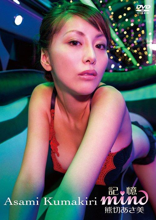 Kioku mind / Asami Kumakiri