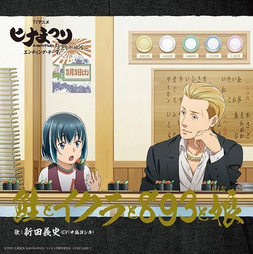 """""""Hinamatsuri (Anime)"""" Outro Theme: Sake to Ikura to 893 to Onna / Yoshifumi Nitta (Yoshiki Nakajima)"""
