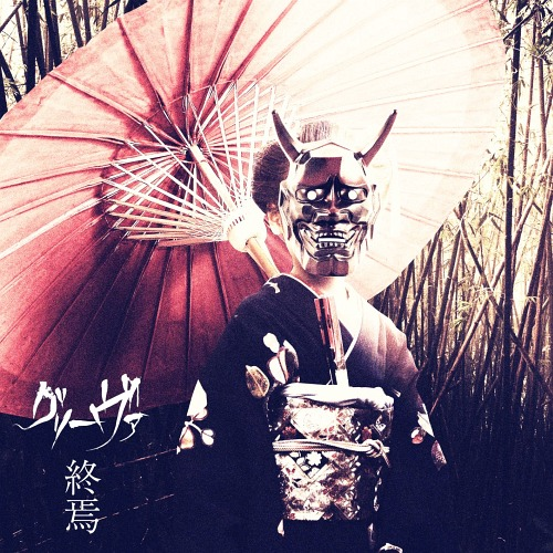 Grieva Album Shuen CD
