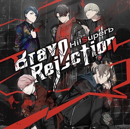 Brave Rejection / Hi!Superb